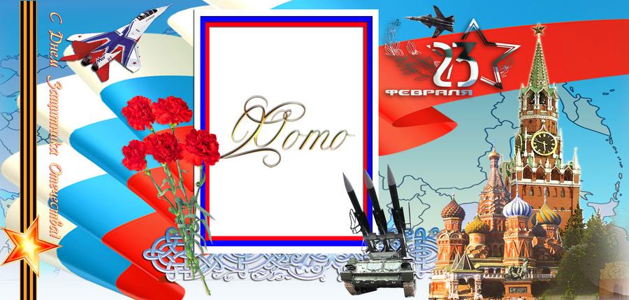 Макеты открыток к 23 февраля для печати на фотопринтере